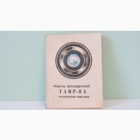 Продам Паспорт для объектива ТАИР-11А 2, 8/135 ЗЕНИТ