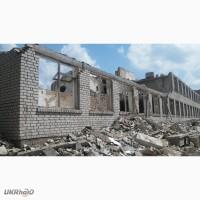 Демонтаж, снос зданий и сооружений любой сложности