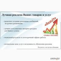 Реклама на доски объявлений