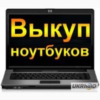 КУПИМ Ноутбуки, Компьютеры, Мониторы - БУ и нерабочие - Деньги сразу! СРОЧНО