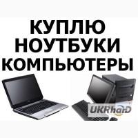 ПОКУПАЕМ Ноутбуки, Компьютеры, Мониторы, БУ и Нерабочие - Деньги сразу