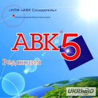АВК 5 версия 3.4.0 ключ