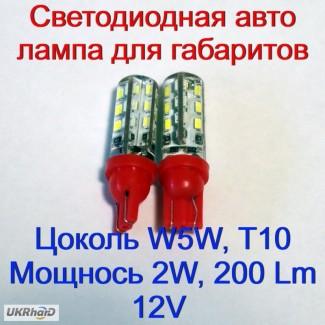 Ветодиодная автолампа Led для габаритов, W5W, T10, 2W, 200 Lm, 12V