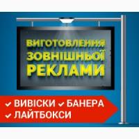 Изготовление наружной рекламы в Полтаве