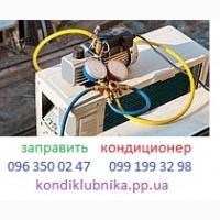 Кондиционеры Белогородка Заправка установка Ремонт купить кондиционер дозаправка сервис
