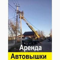 Заказать Автовышку АП17, Киев || Безналичная оплата с НДС || Аренда автовышки от 1500 грн