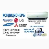 Чистка кондиционеров, Заправка фреоном Киев 067-5020920 моб.