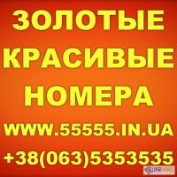 Золотые Красивые номера МТС, Киевстар, Лайф, Билайн. Низкие цены
