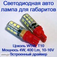 Светодиодная авто лампа Led для габаритов W5W, T10, 4W, 400 Lm