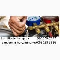 Установить кондиционер Крюковщина продажа кондиционеров заправить ремонт кондиционера