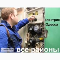 Услуги электрика в Одессе, Таирова, Черемушки, центр, малиновский, котовского
