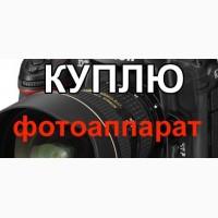 Скупка бу фото- и видеотехники в Харькове