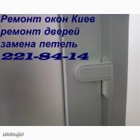 Ремонт окон Киев, регулировка дверей, ремонт ролет Киев