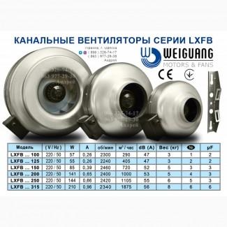 Канальные центробежные вентиляторы WEIGUANG серии LXFB