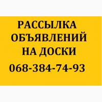 Подать объявление на 200 досок Украины