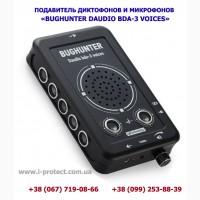 Подавитель диктофонов, микрофонов, глушитель подслушки купить