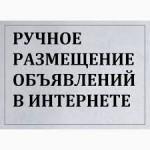 Подать объявление на 30 ТОП досок Киев     Nadoskah Online