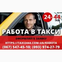 Требуются водители в такси со своим авто! Простая регистрация, техподдержка 24/7