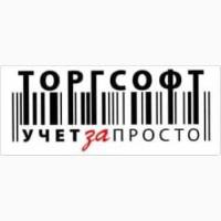 Торгсофт Київ | Автоматизація торгівлі