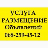 ПРЕДЛАГАЕМ: Размещение объявлений на ТОП ДОСКИ Украины