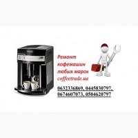 Ремонтировать кофемашину в Киев. Ремонт полуавтоматических кофемашин Киев